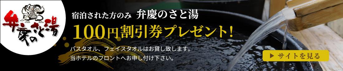 宿泊された方のみ弁慶のさと湯100円割引券プレゼント!